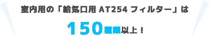 室内用の「給気口用AT254フィルター」は150種類以上!